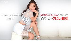 水野葵 モデルコレクション エレガンス 動画書き起こし・レビューを読む