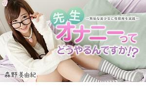 森野美由紀 先生、オナニーってどうやるんですか!?~無垢な美少女に性教育を実践!~ 動画書き起こし・レビューを読む