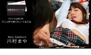 川村まや 放課後美少女ファイル No.10~アニメ声で喘ぐキュートな乙女~
