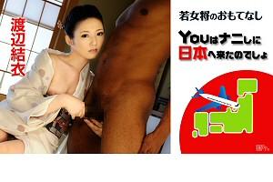 渡辺結衣 若女将のおもてなし ~Youはナニしに日本へ来たのでしょ~ 動画書き起こし・レビューを読む