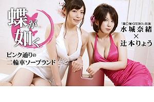 辻本りょう 水城奈緒 美女2人と3P出来る二輪車ソープランド 動画書き起こし・レビューを読む