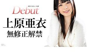 上原亜衣 Debut Vol.20