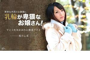 桜井心菜 指令カードに従って裸エプロンでラブラブハメ撮り企画 動画書き起こし・レビューを読む