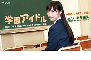 本澤朋美 万引きを見られた優等生が体で口止め 動画書き起こし・レビューを読む