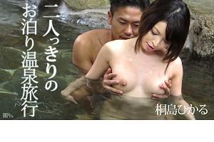 桐島ひかる 二人っきりのお泊り温泉旅行 動画書き起こし・レビューを読む