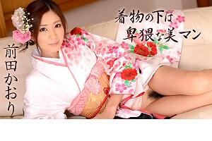 前田かおり 着物の下は卑猥な美マン 動画書き起こし・レビューを読む