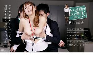 佐山渚 新入社員のお仕事 Vol.19 動画書き起こし・レビューを読む