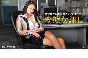 小早川怜子 部下に虐められたい変態女上司 動画書き起こし・レビューを読む
