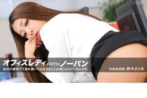 鈴木さとみ 性処理課のノーパンOLを肉便器に養成 動画書き起こし・レビューを読む