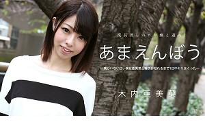 木内亜美菜 あまえんぼう Vol.29 動画書き起こし・レビューを読む