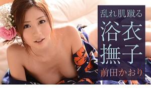 前田かおり 乱れ肌蹴る浴衣撫子 動画書き起こし・レビューを読む