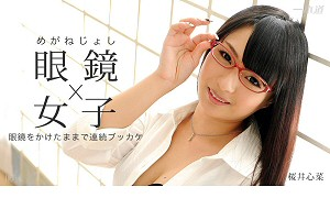 桜井心菜 エッチな指令に逆らえない企画モノ 動画書き起こし・レビューを読む