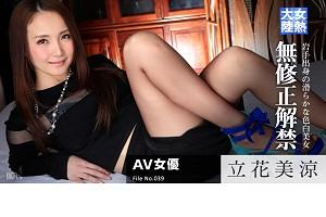 立花美涼 女熱大陸 File.039 動画書き起こし・レビューを読む
