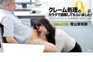 青山茉利奈 クレーマーを体で黙らせるOL 動画書き起こし・レビューを読む