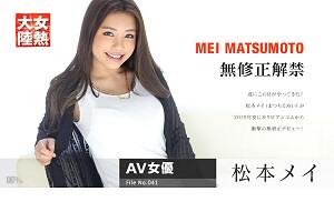 松本メイ 女熱大陸 File.041 動画書き起こし・レビューを読む