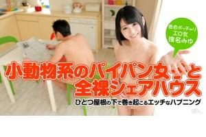 椎名みゆ ヒミツの全裸シェアハウス 動画書き起こし・レビューを読む