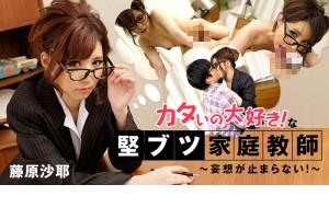 藤原沙耶 めがねが似合う家庭教師のマンツーマンSEX指導 動画書き起こし・レビューを読む