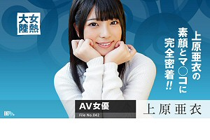 上原亜衣 人気女優の素顔が見れるドキュメンタリー&ぶっかけ 動画書き起こし・レビューを読む