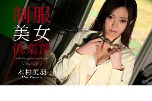 木村美羽 監禁JKに中出し 動画書き起こし・レビューを読む