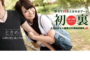 長谷川夏樹 エロさは大人顔負けの清純派ちっぱいJK 動画書き起こし・レビューを読む