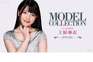 上原亜衣 モデルコレクション スペシャル 動画書き起こし・レビューを読む