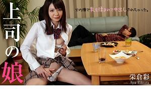 栄倉彩 上司の娘~父の横で乳を揉まれて中出しされちゃった~ 動画書き起こし・レビューを読む