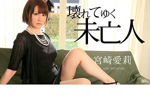 宮崎愛莉 壊れてゆく未亡人 動画書き起こし・レビューを読む