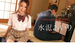 水沢あいり 放課後に先生の自宅で調教をおねだりするJK 動画書き起こし・レビューを読む