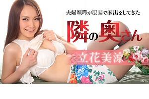 立花美涼 夫婦喧嘩で家出した隣の奥さんと中出し不倫 動画書き起こし・レビューを読む