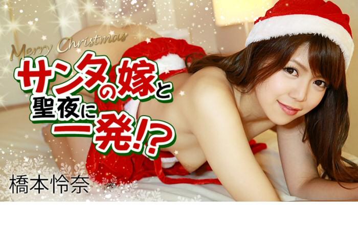 橋本怜奈 年の差サンタ夫婦とボッチ青年のクリスマス3P 動画書き起こし・レビューを読む