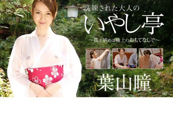 葉山瞳 モザイクなしでおもてなしご奉仕 動画書き起こし・レビューを読む