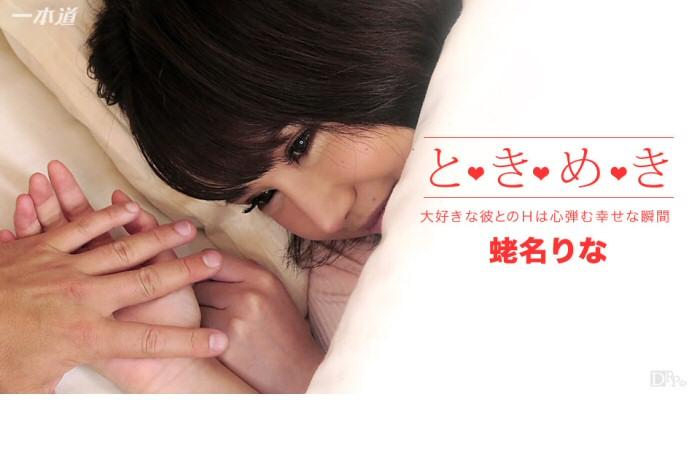 蛯名りな 京都弁の彼女と主観エッチ 動画書き起こし・レビューを読む