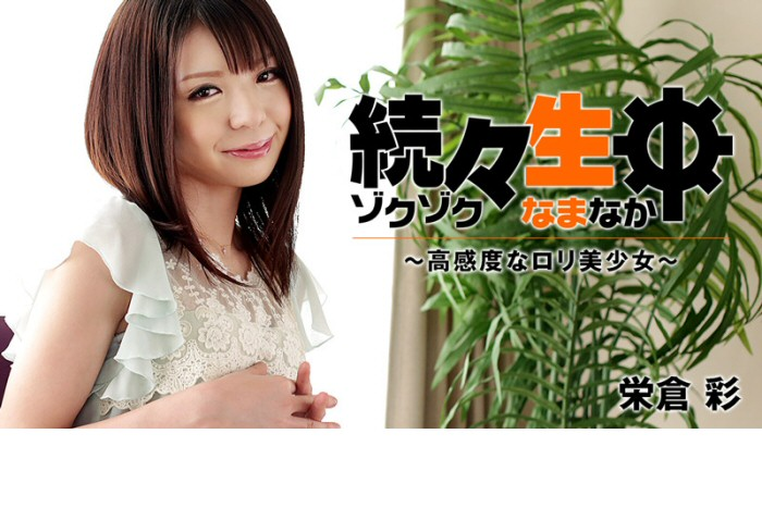 栄倉彩 ちっぱいぱん女優に連続中出し 動画書き起こし・レビューを読む