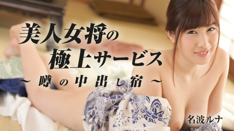 名波ルナ 美人女将の即尺ごっくん極上サービス 動画書き起こし・レビューを読む