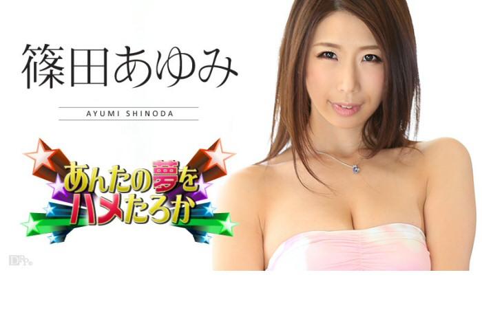篠田あゆみ 新春にファンの夢を叶えるぶっかけAV見学 動画書き起こし・レビューを読む