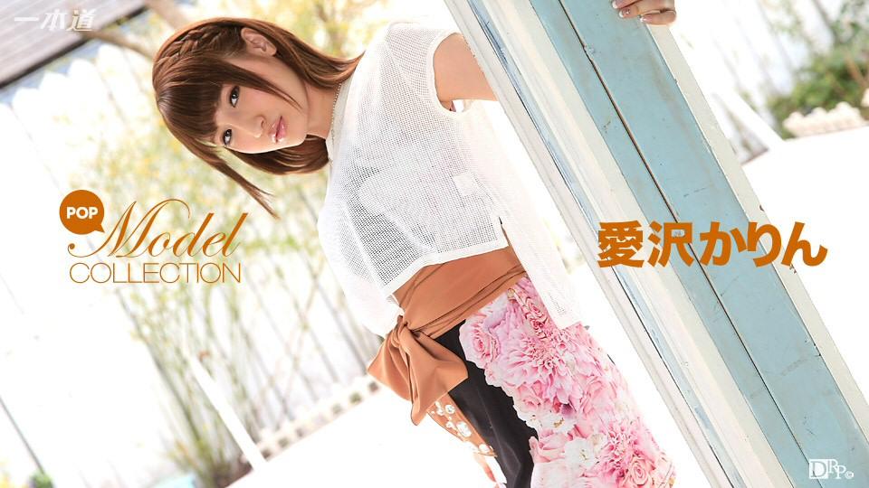 愛沢かりん カメラマンに口説かれてすぐに股を開いちゃう美人モデル 動画書き起こし・レビューを読む