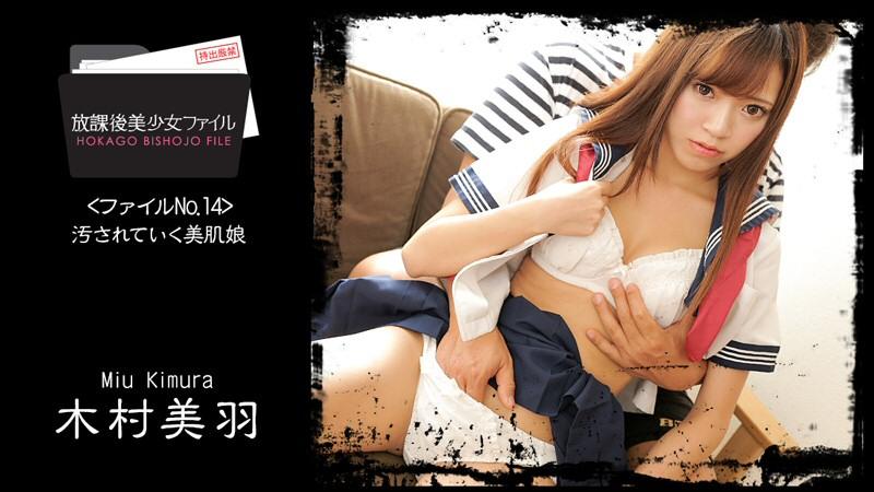 木村美羽 放課後におっさんの家で調教されるセーラー服JK 動画書き起こし・レビューを読む