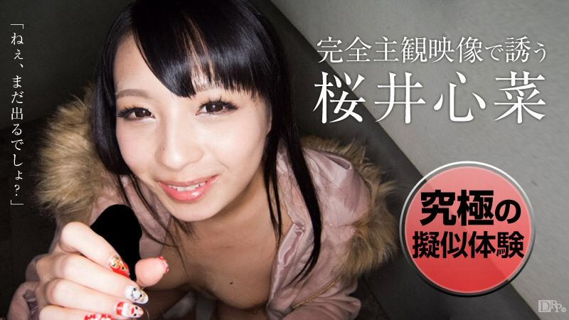 桜井心菜 裸コートの野外放尿で男を誘う痴女 動画書き起こし・レビューを読む