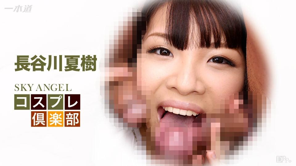 【長谷川夏樹】ハイテンション美少女がサンタコス3P 動画書き起こし・レビューを読む