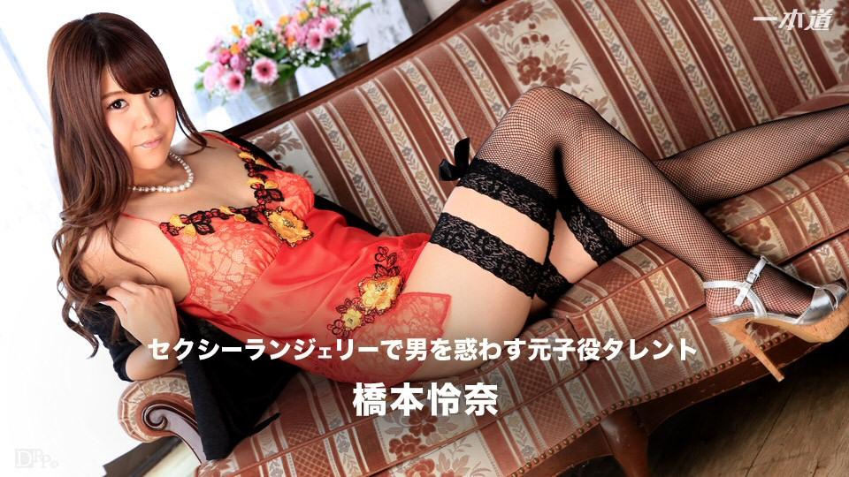 【橋本怜奈】ランジェリー着衣でご主人様にご奉仕セックス 動画書き起こし・レビューを読む
