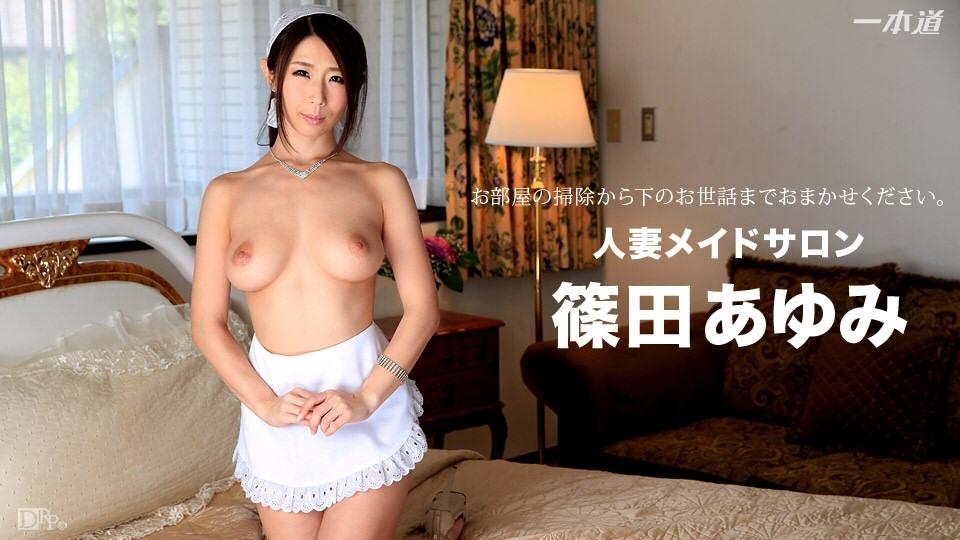 【篠田あゆみ】メイド人妻が夫より大きいご主人様のチンポで絶頂 動画書き起こし・レビューを読む