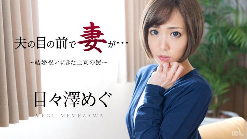 【目々澤めぐ】新婚部下の妻を寝取る上司の罠 動画書き起こし・レビューを読む