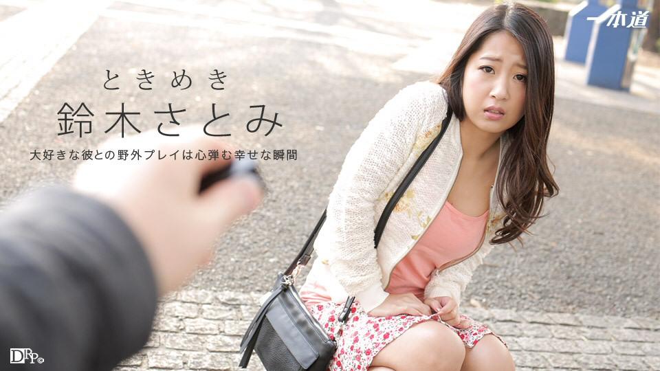 【鈴木さとみ】ムチムチの巨乳女優と主観セックスで中出し 動画書き起こし・レビューを読む