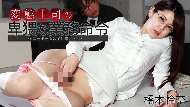 【橋本怜奈】上司の命令でローターを着けて仕事する変態OL 動画書き起こし・レビューを読む