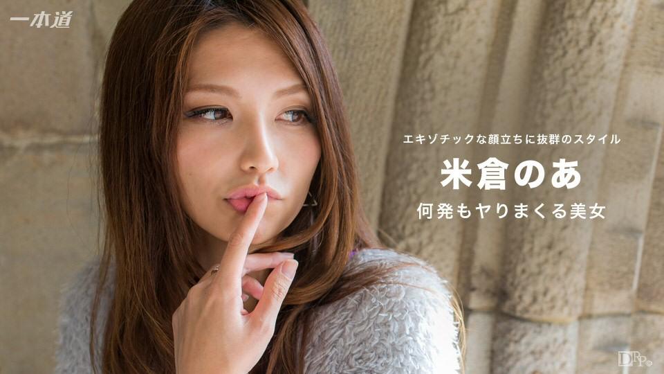 【米倉のあ】モデル級美女と旅館でハメまくりの4連発中出し 動画書き起こし・レビューを読む