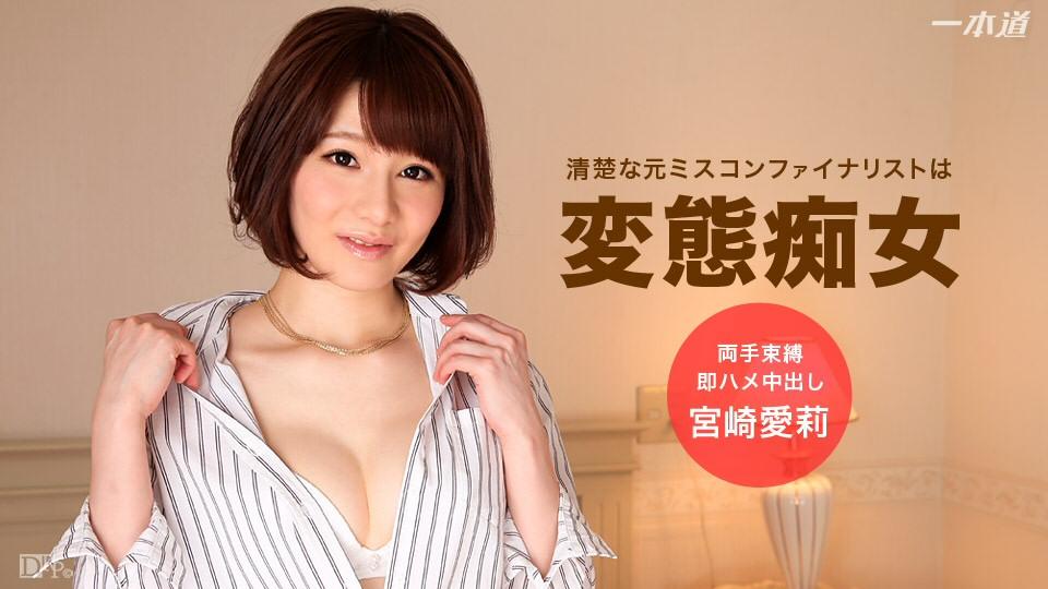 【宮崎愛莉】中出しで汚れたおチンチンをお掃除フェラする長身美女 動画書き起こし・レビューを読む