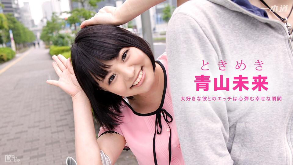 【青山未来】彼氏を笑顔で責める無邪気な彼女 動画書き起こし・レビューを読む