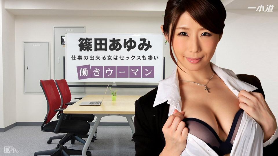 【篠田あゆみ】仕事の合間にセフレを呼び出す働きウーマン 動画書き起こし・レビューを読む