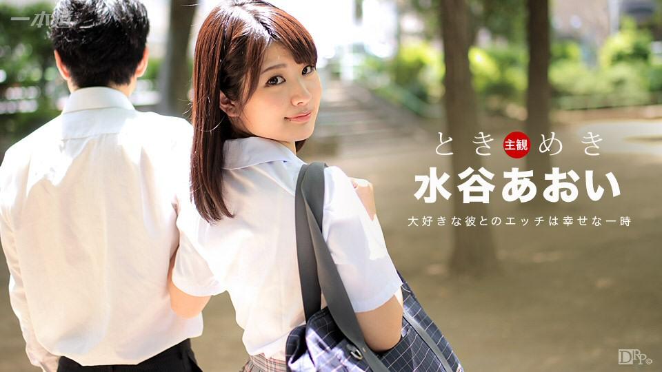 【水谷あおい】彼女と制服コスでエッチ 動画書き起こし・レビューを読む