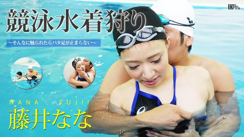 【藤井なな】ちっぱい少女が競泳水着を着たままずらしハメ 動画書き起こし・レビューを読む